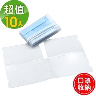 【J 精選】方便攜帶平面口罩褶疊收納夾(10入/包)