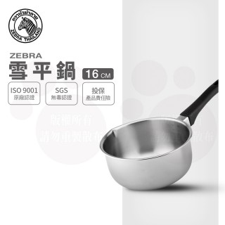 【ZEBRA 斑馬牌】304不鏽鋼單把雪平鍋 16CM / 加價購(1.1L 牛奶鍋 單把湯鍋 電磁爐可用)