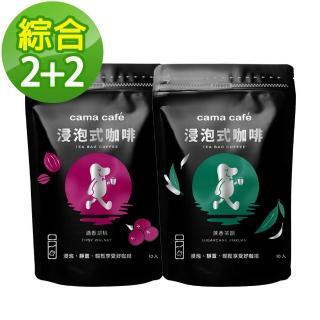 【cama cafe】冷萃浸泡式咖啡x綜合4袋組(酒香胡桃/蔗香茶韻;12gx10入/袋)