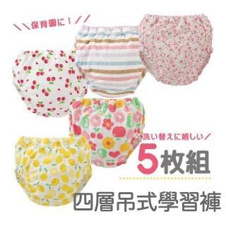 【Chuckle Baby】四層吊式訓練學習褲 五件組 粉色新款(戒尿布 內褲 小褲褲 嬰兒尿布褲)