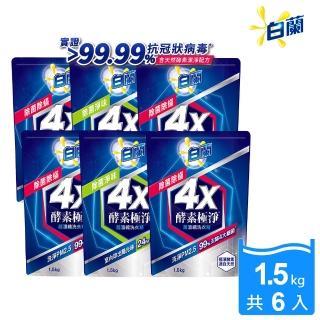 【週期購_白蘭】4X酵素極淨超濃縮洗衣精補充包1.5KGx6入 箱購組(除菌除蹣/ 除菌淨味)