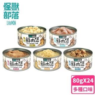 【怪獸部落】無膠犬貓副食罐80gx24入-鮮肉煲綜合口味一箱(犬貓皆適用)/