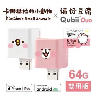【Maktar】QubiiDuo備份豆腐卡娜赫拉的小動物(64GB)