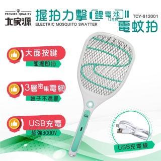【大家源】USB充電式握拍力擊鋰電池電蚊拍(TCY-612001)