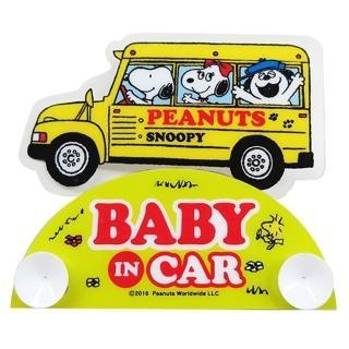 【小禮堂】史努比 造型塑膠車用吸盤告示牌《黃.巴士》Baby in car.警語牌