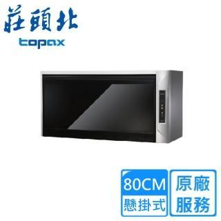 【莊頭北】TD-3205GL懸掛式臭氧+紫外線烘碗機(80CM)