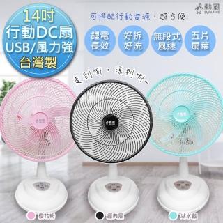 【勳風】旋風式14吋充插二用DC風扇循環扇行動扇