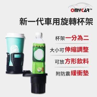 【OMyCar】新一代 加大款 車用旋轉杯架-快(水杯架 置物架 飲料架 手機架)