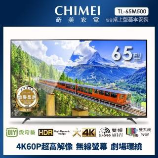 【CHIMEI 奇美】65型4K HDR低藍光智慧連網顯示器+視訊盒(TL-65M500)