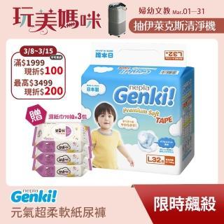 【nepia 王子】GENKI超柔軟紙尿褲/尿布L 224片/箱 加贈濕巾60抽*3包