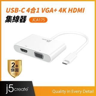 【j5create 凱捷】USB3.1 Type-C to VGA+ 4K HDMI+ PD+ HUB 四合一螢幕顯示轉接器-JCA175