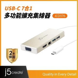 【j5create 凱捷】USB3.1 Type-C 7合1多功能HDMI/VGA顯示集線器-JCD376