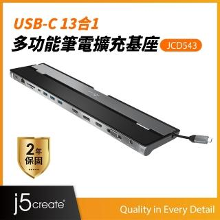 【j5create 凱捷】USB3.1 Type-C 13合1充電傳輸3螢幕顯示多功能集線器-JCD543