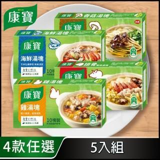 【康寶】風味湯塊5盒組-香菇/海鮮/排骨/雞湯 任選(10塊/盒x5)
