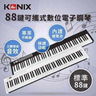 【KONIX】88鍵可攜式數位電子鋼琴S400(附專用防塵套)