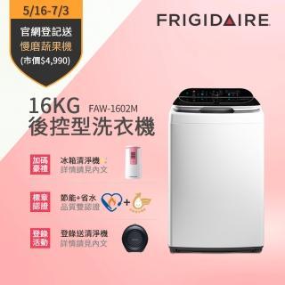 【1/1-1/31送500mo幣★Frigidaire 富及第】16Kg後控型變頻洗衣機  FAW-1602M(送微波爐)