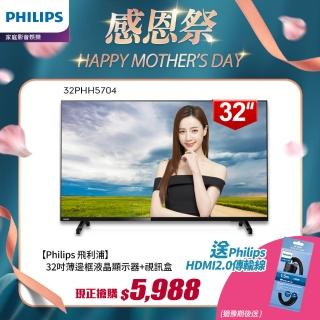 【Philips 飛利浦】32吋薄邊框液晶顯示器+視訊盒32PHH5704(贈飛利浦快充組)