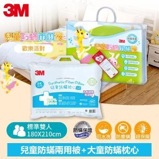 【3M】新一代兒童防蹣兩用被-歡樂派對-雙人6X7+大童防蹣枕心