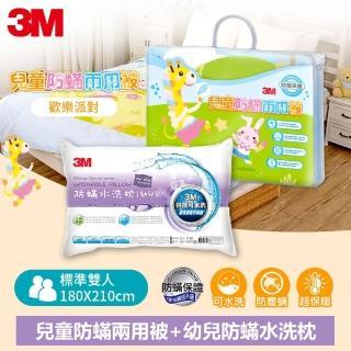 【3M】新一代兒童防蹣兩用被-歡樂派對-雙人6X7+幼兒防蹣水洗枕