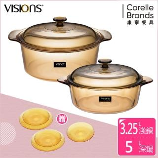 【CorelleBrands 康寧餐具】5L晶彩透明鍋+3.25L晶彩透明鍋(加碼贈節能板)