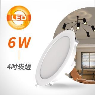 【Osram 歐司朗】LEDVANCE 晶享LED崁燈4吋6W(崁燈)