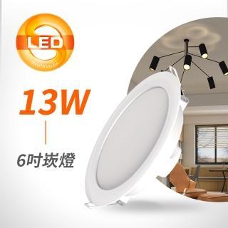 【Osram 歐司朗】LEDVANCE 晶享LED崁燈6吋13W(可另購吸頂框架)