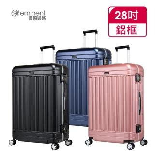 【eminent 萬國通路】官方旗艦館 - 28吋 希臘文藝設計PC行李箱 9U1(新品藍)