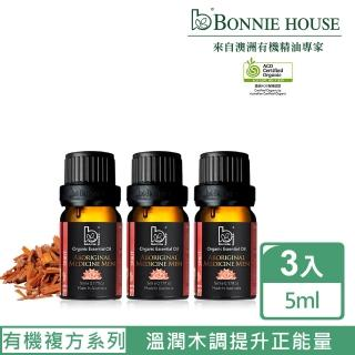 【Bonnie House 植享家】金藥檀複方純精油5ml 3入組