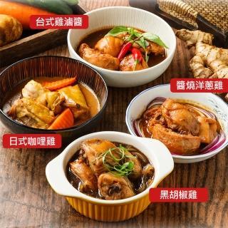 【山海珍饈】鮮嫩雞腿肉調理包4種口味(8包)