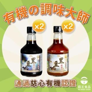 【菇王】有機黑豆醬油露300mlx2+有機黑豆醬油膏300mlx2(300ml)