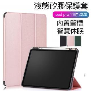 【kingkong】iPad Pro 11吋 2020 保護套 液態矽膠軟殼 智慧休眠 內置筆槽 三折 平板皮套(液態親膚手感)