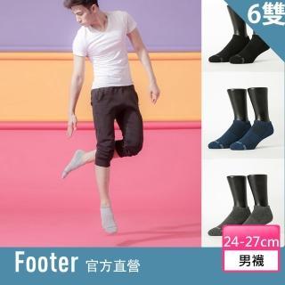 【Footer】單色運動氣墊除臭船短襪6雙入 男款(T31L三色任選)