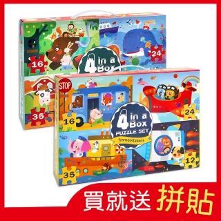 【Minkey】四合一拼圖禮盒-兩款任選(益智玩具/聖誕禮物/)
