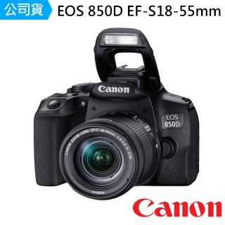 【Canon】EOS 850D EF-S18-55mm f/4-5.6 IS STM(公司貨)