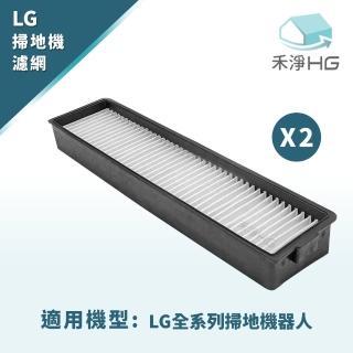 【禾淨家用HG】LG掃地機器人副廠HEPA濾網(超值2入組)