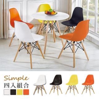 【BODEN】喬克北歐復刻款餐椅經典休閒椅實木腳造型單椅-4色可選(四入組合)