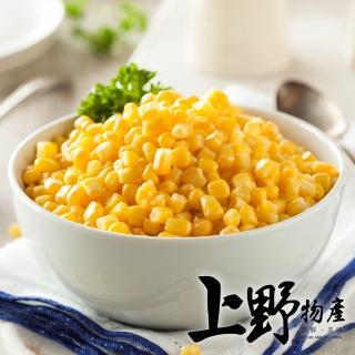 【上野物產】急凍生鮮 台灣產香甜玉米粒 x4包(1000g±10%/包 玉米粒 罐頭 蛋餅)