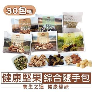 【五桔國際】養生堅果隨手包組(30包入)(綜合堅果綜合果乾)