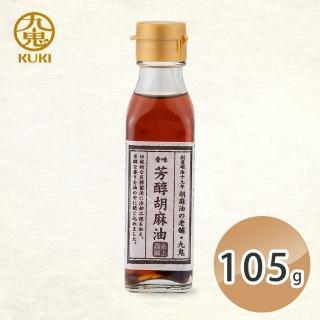 【日本九鬼】芳醇胡麻油105g(百年芝麻製品專家)