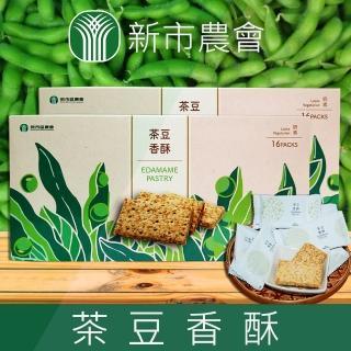 【新市農會】茶豆香酥-192g-盒(1盒組)