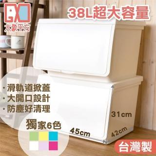 【大象平方】MIT台灣製 繽紛系列直取式收納箱二入38L