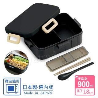 【日系簡約】日本製 無印風便當盒 保鮮餐盒900ml+筷子 湯匙 環保餐具組18cm-消光黑(日本境內版)