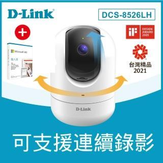 微軟365超值組【D-Link】DCS-8526LH Full HD旋轉無線網路攝影機