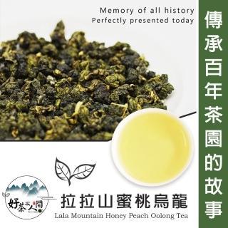 【好茶在人間】蜜桃拉拉山果香清甜烏龍茶葉(75gx2包)