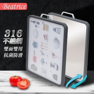 【Beatrice碧翠絲】多功能雙面抗菌防滑砧板(316不鏽鋼+PP)