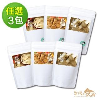 【午後小食光】菇菇酥任選3包組(香菇、秀珍菇、杏鮑菇)