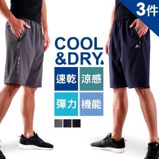 【JU SHOP】三件組-超級涼感 速乾輕量 彈力機能短褲(加大尺碼/多款)