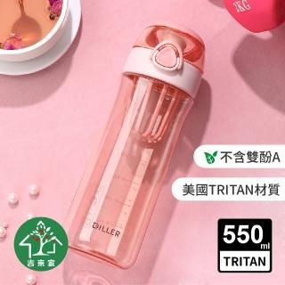 【吉來家】美國進口Tritan透明系網格彈蓋搖搖杯/隨行杯/運動水壺550ml(健身增肌好幫手/蛋白粉攪拌杯)
