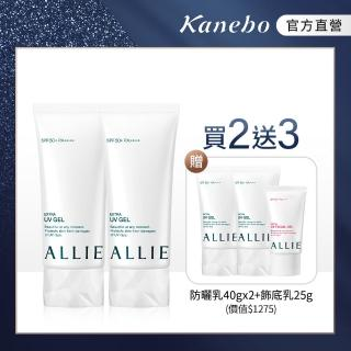 【Kanebo 佳麗寶】ALLIE EX UV高效防曬水凝乳買2送3(水凝乳N 90gX2+40gX2+飾底乳25g)