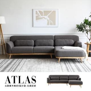 【obis】Atlas北歐風L型沙發(可選左右貴妃)